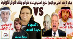 خالد الراشد وطارق المحياس