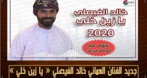 خالد الفيصلي