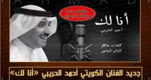 أحمد الحريبي