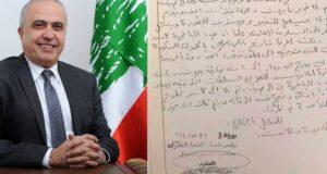 عقيد لبنان