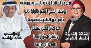 خالد وانتصار 17-11-2020