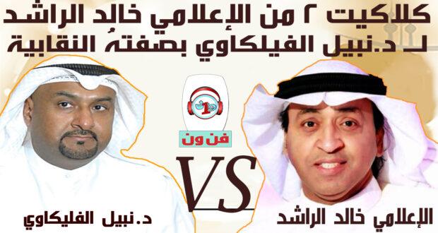 كلاكيت خالد ونبيل