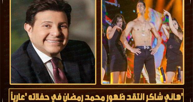 هاني شاكر تنتفد محمد رمضان عاريا بالحفلات