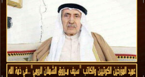 سيف الشملان
