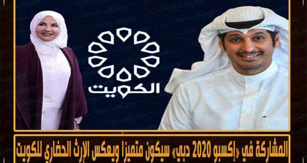 منيرة الهويدي المشاركة في إكسبو 2020 دبي سيكون متميزاً ويعكس الإرث الحضاري للكويت