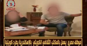 موظف مصري يعمل بالمكتب الثقافي الكويتي بالإسكندرية يطرد دكتورة كويتية